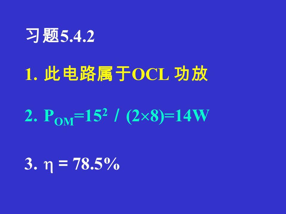 习题 5.3.3 1. 静态时 C 2 的电压 6V ,调 R 1 2. 增大 R 2 3. 损坏 T 1,T 2