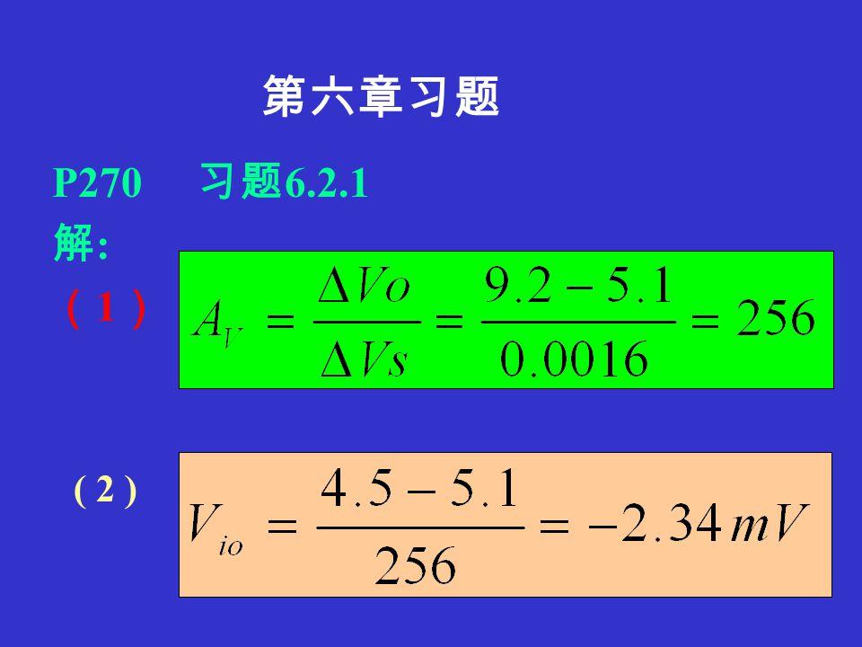 第六章习题解答 差动放大器与集成运放