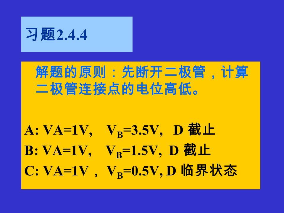 A: D 导通, V AO = - 6V B: D 截止, V AO = - 12V C: D 1 导通, D 2 截止, V AO =0V D: D1 截止, D2 导通, V AO = - 6V 习题 2.4.3