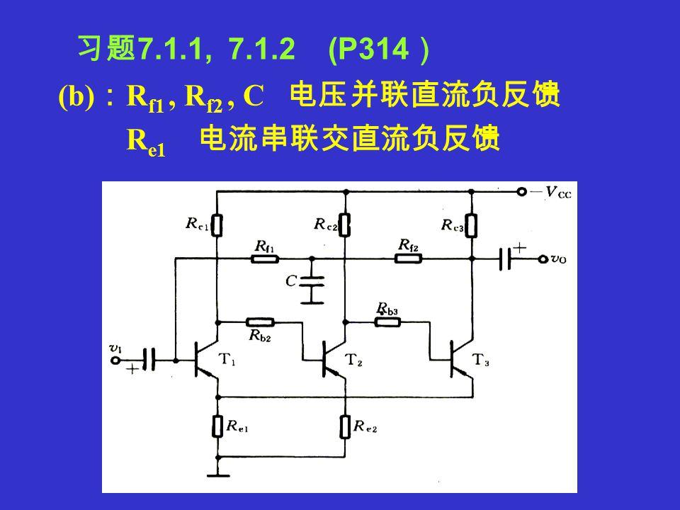 (a): 电压并联交直流负反馈,反馈元件 R 2 习题 7.1.1, 7.1.2 (P314 )