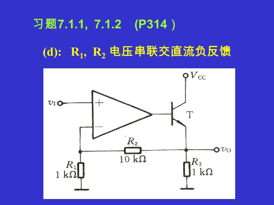 (c): R f, R e2 电流并联交直流负反馈 习题 7.1.1, 7.1.2 (P314 )