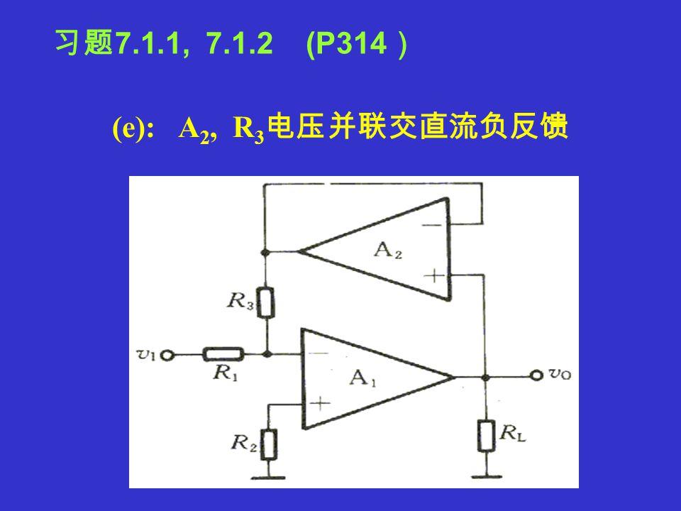 (d): R 1, R 2 电压串联交直流负反馈 习题 7.1.1, 7.1.2 (P314 )