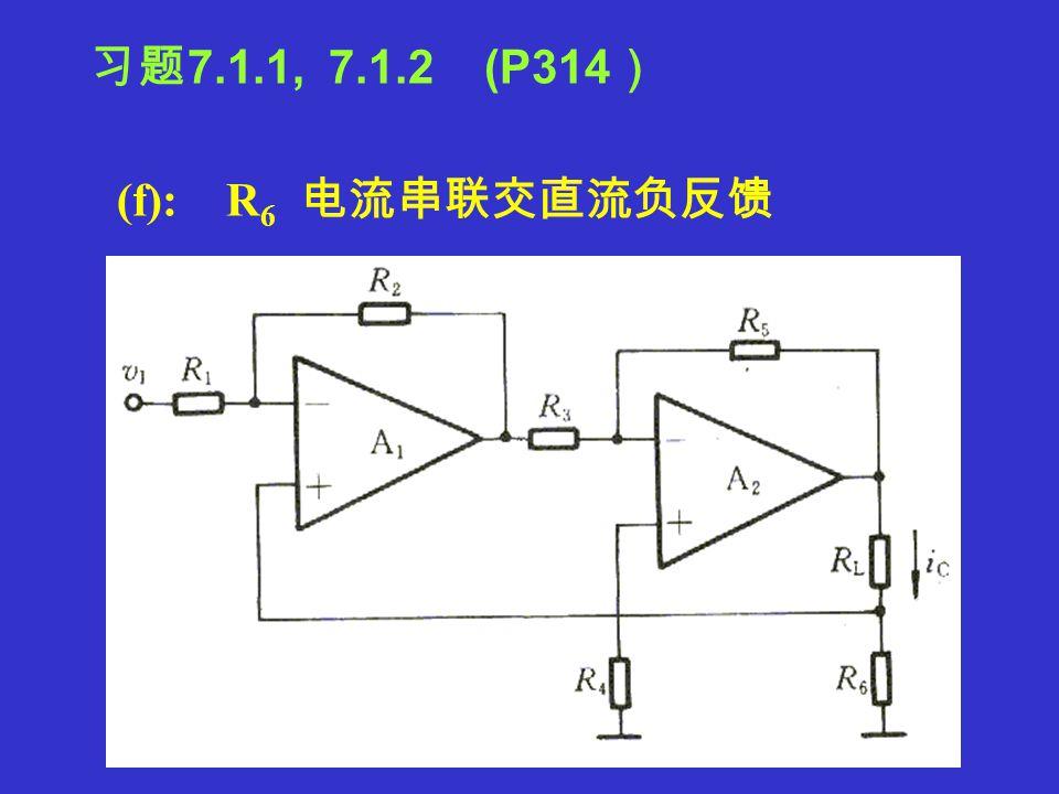 (e): A 2, R 3 电压并联交直流负反馈 习题 7.1.1, 7.1.2 (P314 )