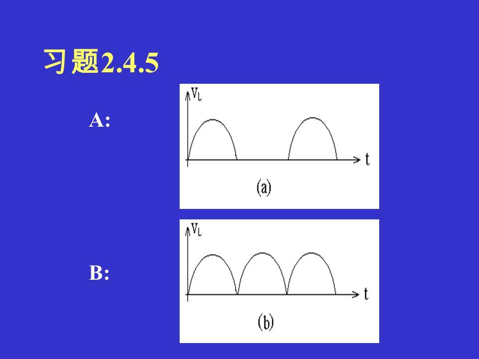 习题 2.4.4 解题的原则:先断开二极管,计算 二极管连接点的电位高低。 A: VA=1V, V B =3.5V, D 截止 B: VA=1V, V B =1.5V, D 截止 C: VA=1V , V B =0.5V, D 临界状态