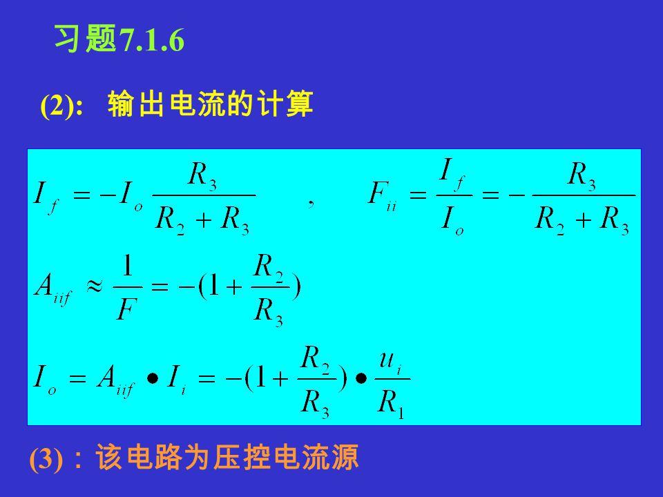 习题 7.1.6 (1) :反馈类型:电流并联负反馈。
