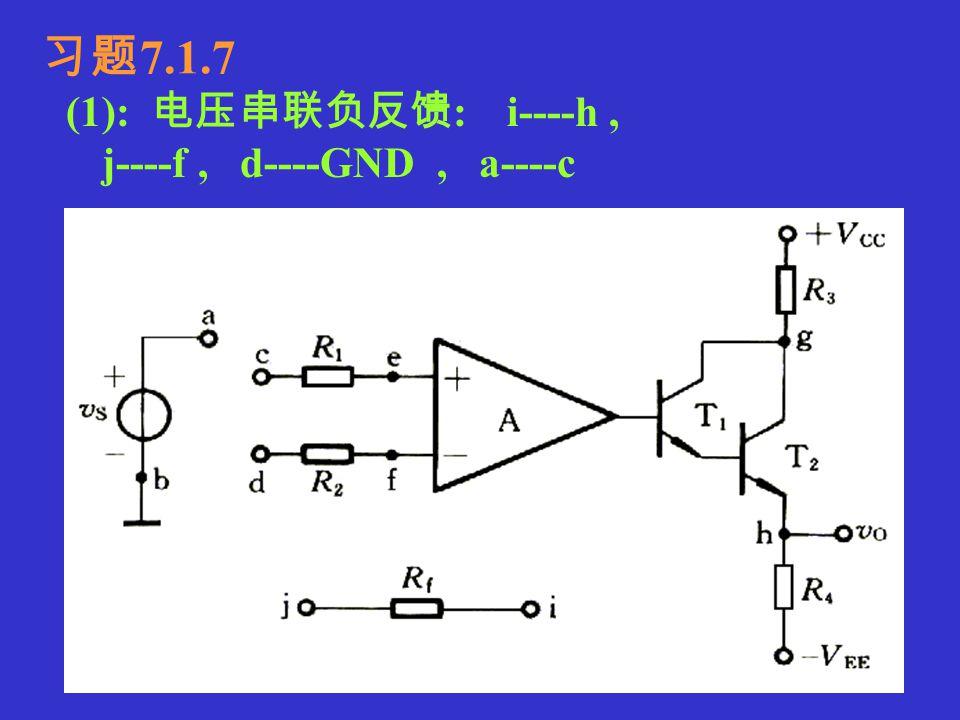 (2): 输出电流的计算 (3) :该电路为压控电流源 习题 7.1.6