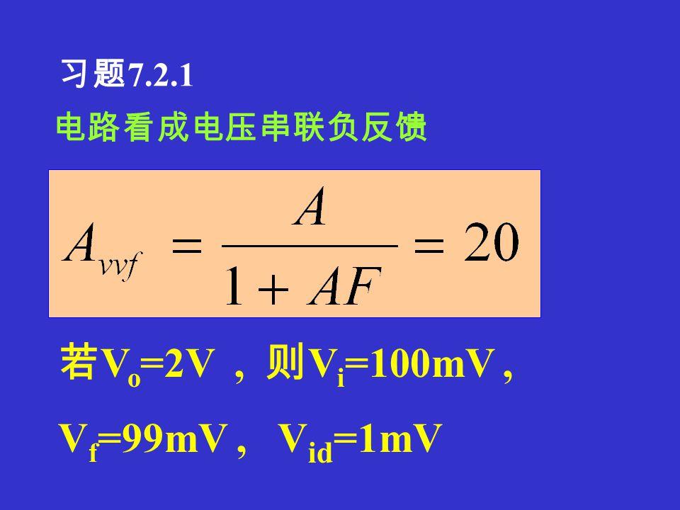 习题 7.1.7 (1): 电压串联负反馈 : i----h, j----f, d----GND, a----c