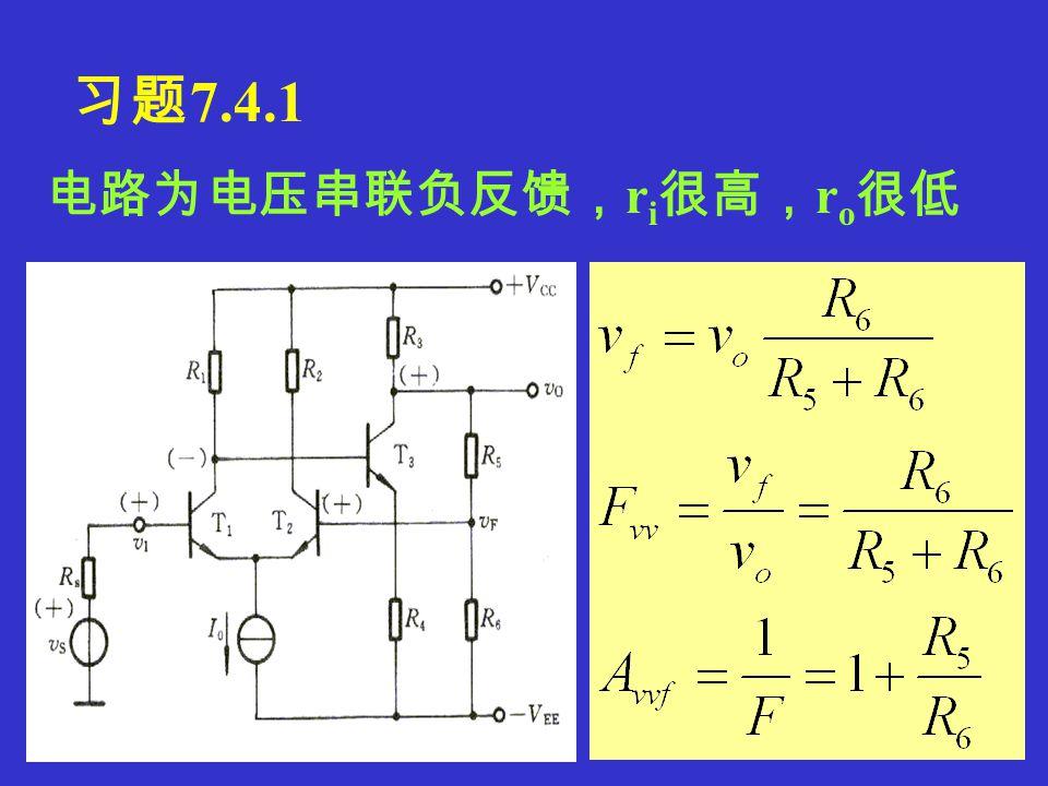 习题 7.2.1 电路看成电压串联负反馈 若 V o =2V, 则 V i =100mV, V f =99mV, V id =1mV