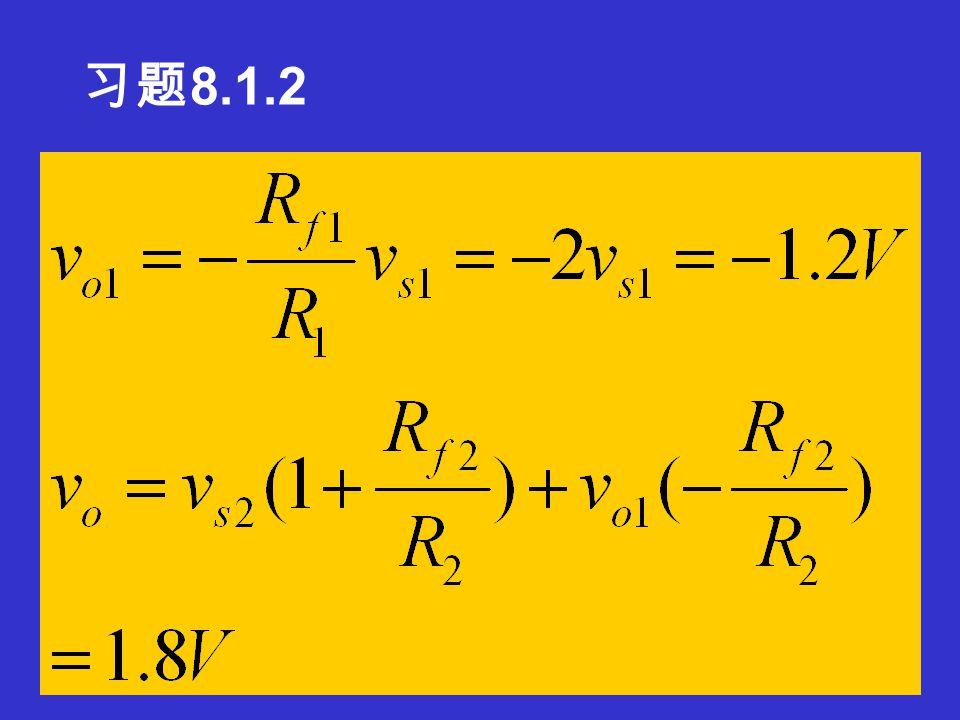 习题 8.1.1 P 375