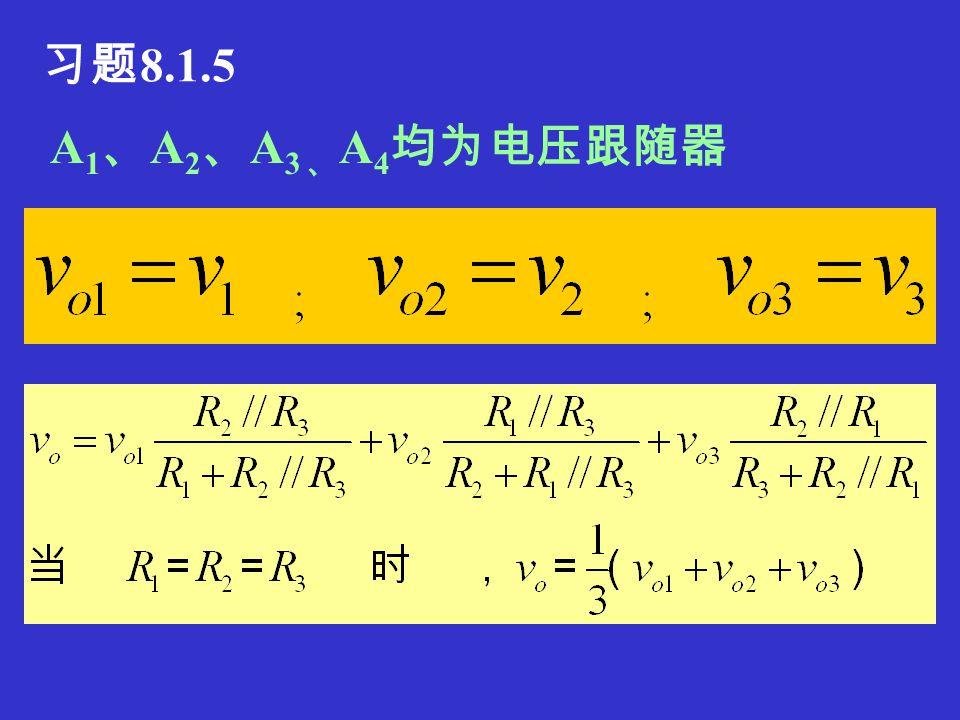 习题 8.1.4 A 1 、 A 2 为电压跟随器
