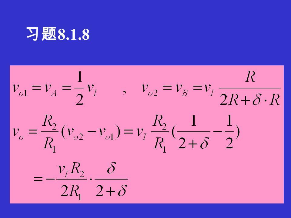 习题 8.1.5 A 1 、 A 2 、 A 3 、 A 4 均为电压跟随器