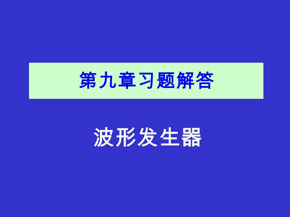 习题 8.1.19 ( 3 ):功能: ( 2 ):波形图 ( 1 ) : 输入 —— 输出特性 取绝对值运算、 小信号整流。