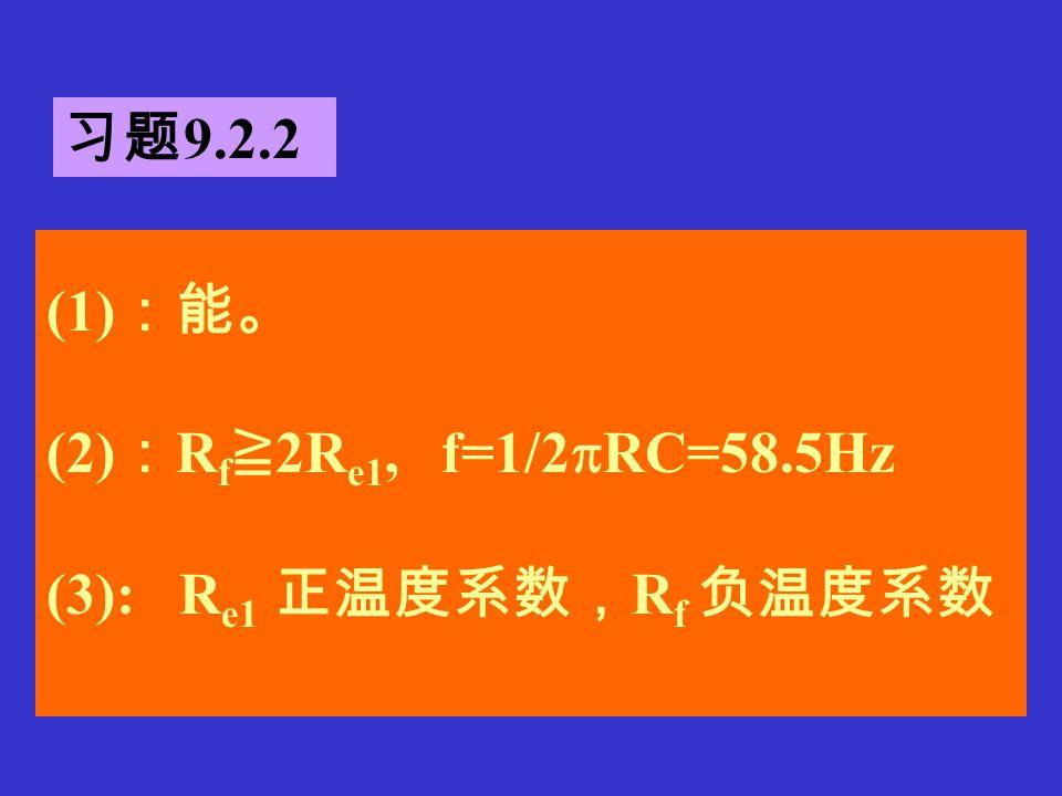 习题 9.2.1 p429 (a): 不能,因为是反相放大器 (b): 能