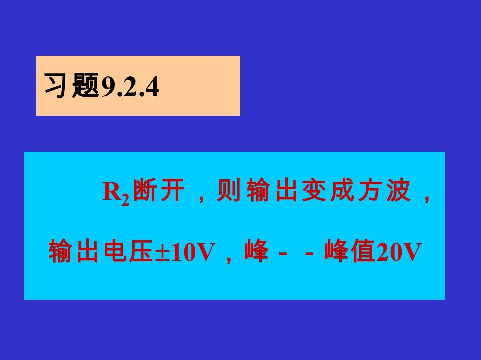 习题 9.2.3 (a) :能 (b) :不能