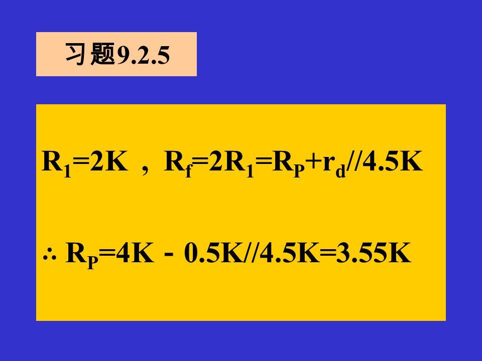 习题 9.2.4 R 2 断开,则输出变成方波, 输出电压  10V ,峰--峰值 20V