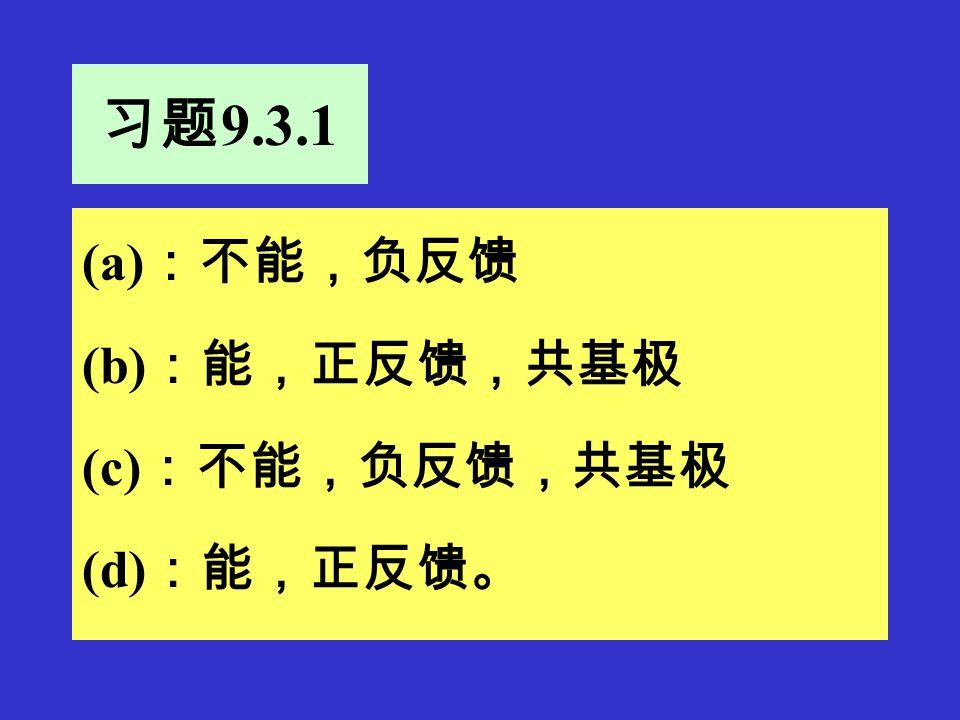 习题 9.2.5 R 1 =2K, R f =2R 1 =R P +r d //4.5K ∴ R P =4K - 0.5K//4.5K=3.55K