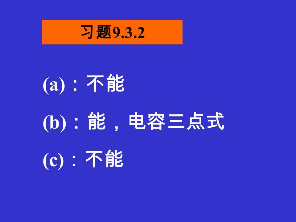 习题 9.3.1 (a) :不能,负反馈 (b) :能,正反馈,共基极 (c) :不能,负反馈,共基极 (d) :能,正反馈。