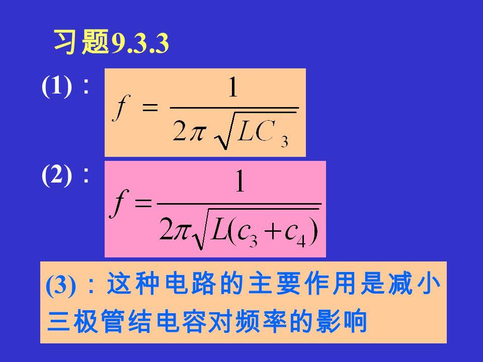 习题 9.3.2 (a) :不能 (b) :能,电容三点式 (c) :不能