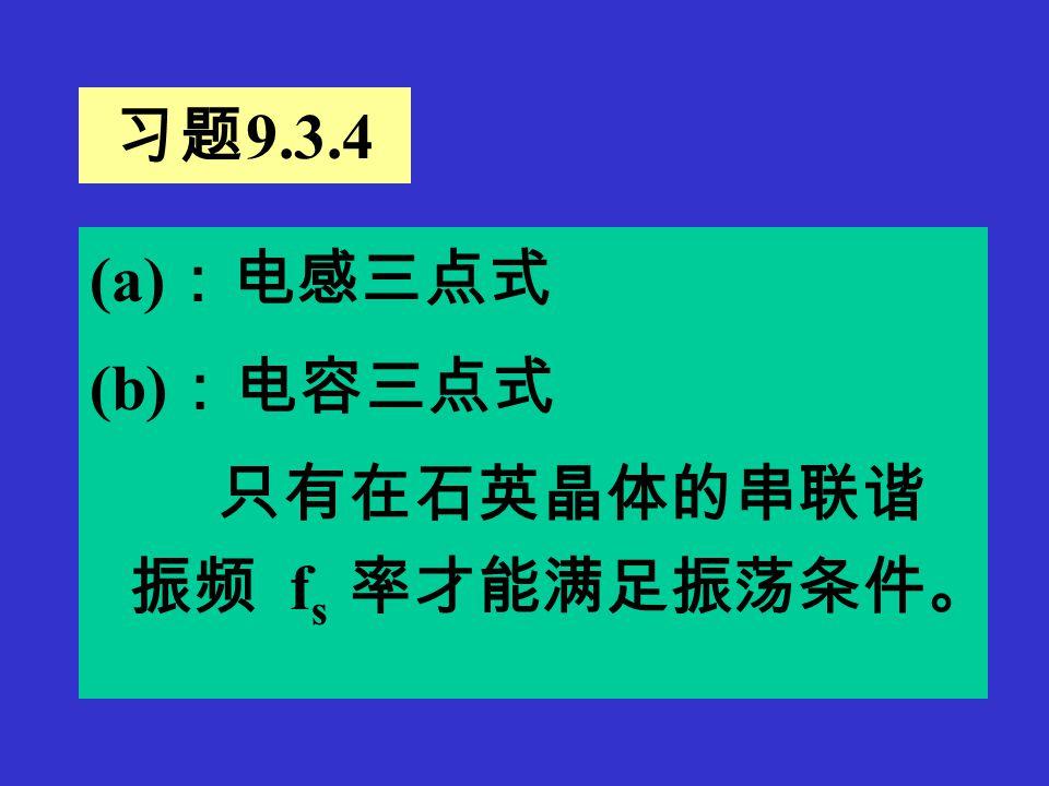习题 9.3.3 (1) : (2) : (3) :这种电路的主要作用是减小 三极管结电容对频率的影响
