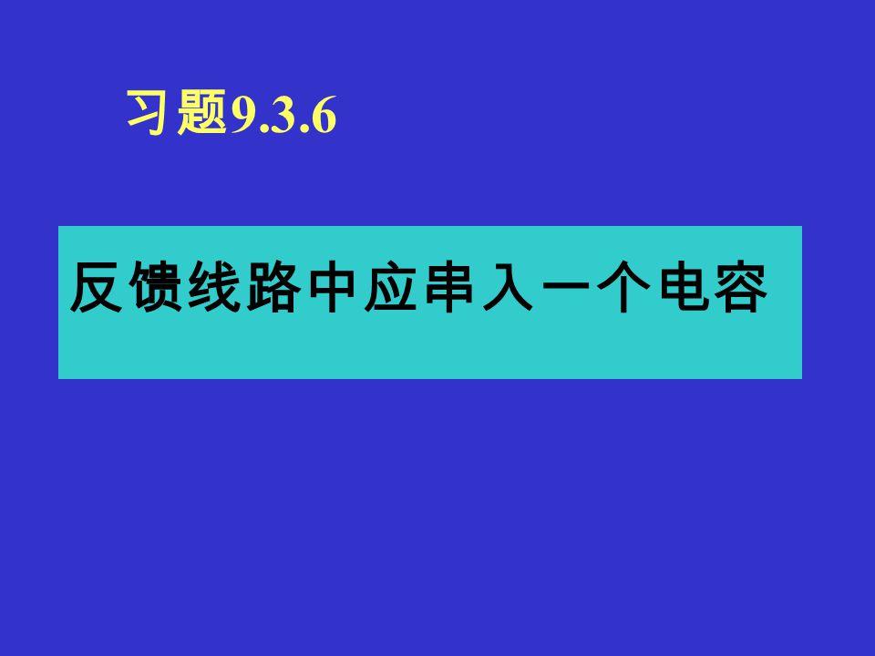习题 9.3.5 1. 在串联谐振频率下振荡,因 为只有在此频率晶体才能等 效于电阻。 2. 采用结型场效应管的可控电 阻 R ds 实现稳幅