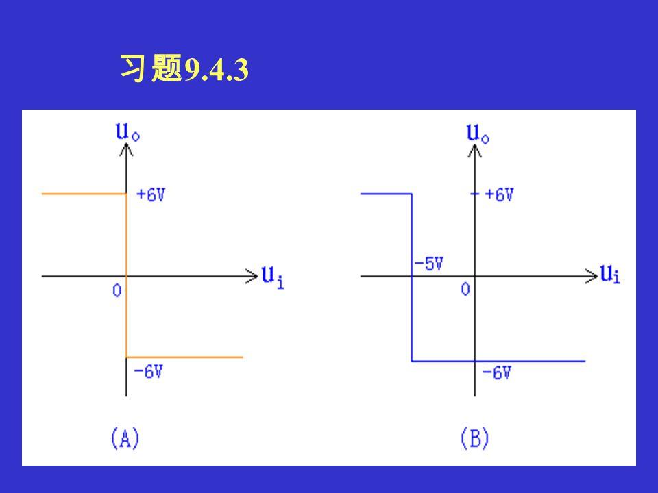 习题 9.3.6 反馈线路中应串入一个电容