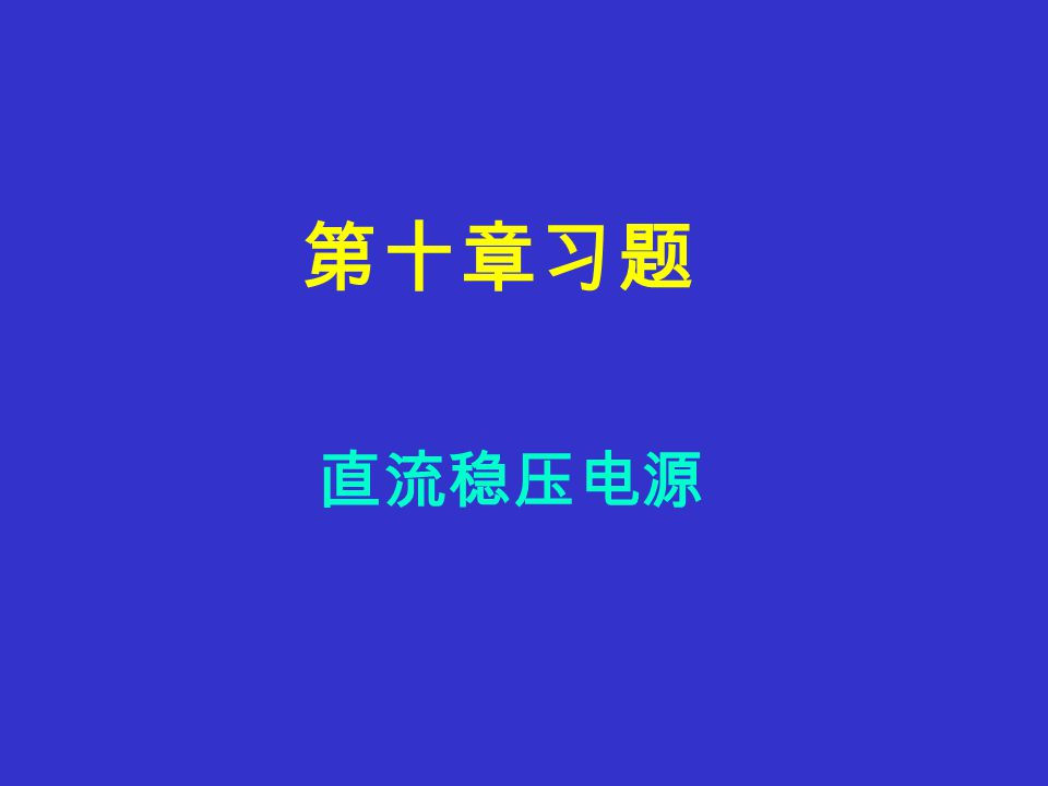 习题 9.4.6