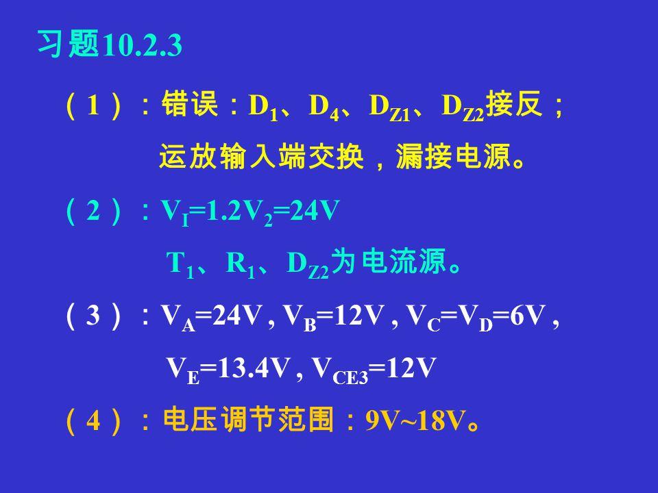 习题 10.2.1 ( 1 ):如果 D Z 接反 , V o =0.7V ; 如果 R 短路,会烧坏 D Z 等元件.