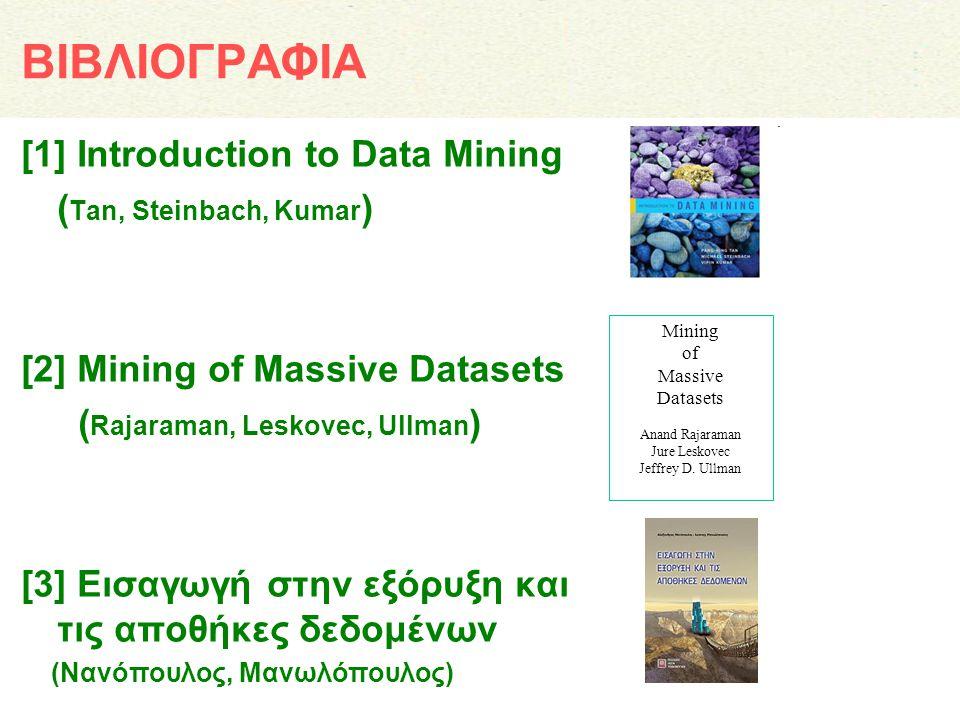 ΒΙΒΛΙΟΓΡΑΦΙΑ [1] Introduction to Data Mining ( Tan, Steinbach, Kumar ) [2] Mining of Massive Datasets ( Rajaraman, Leskovec, Ullman ) [3] Εισαγωγή στη