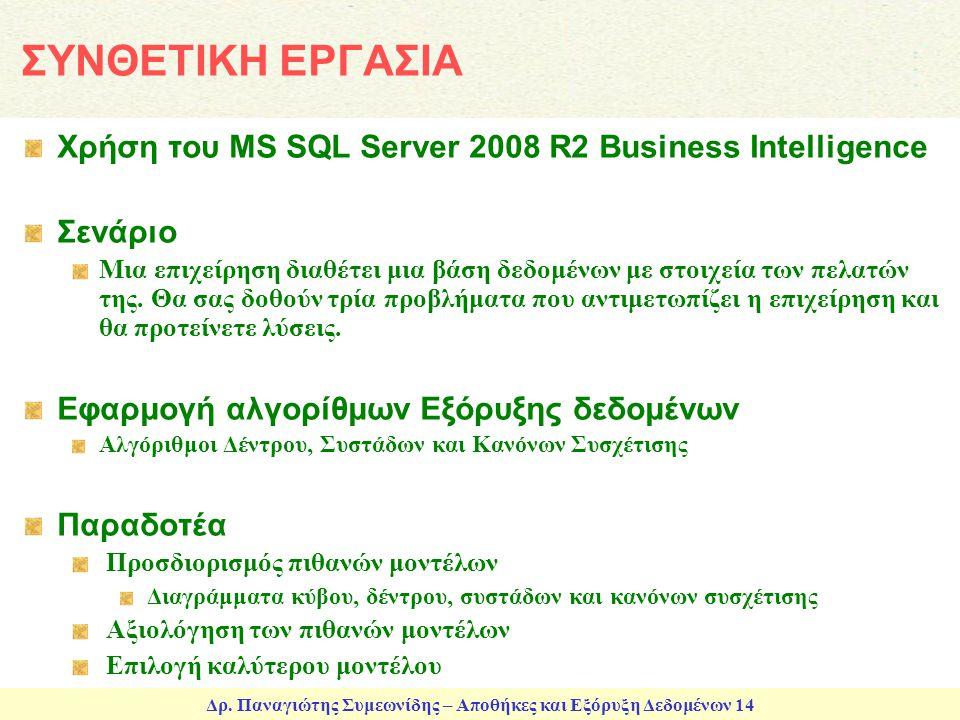 Δρ. Παναγιώτης Συμεωνίδης – Αποθήκες και Εξόρυξη Δεδομένων 14 ΣΥΝΘΕΤΙΚΗ ΕΡΓΑΣΙΑ Χρήση του MS SQL Server 2008 R2 Business Intelligence Σενάριο Μια επιχ