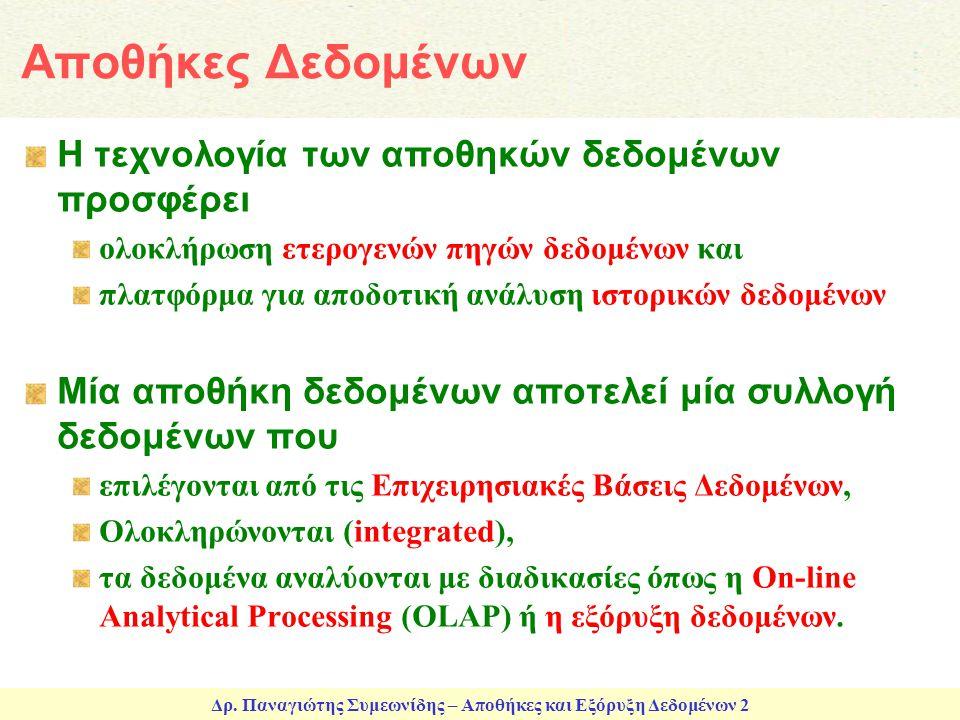 Δρ.Παναγιώτης Συμεωνίδης – Αποθήκες και Εξόρυξη Δεδομένων 33 Δρ.