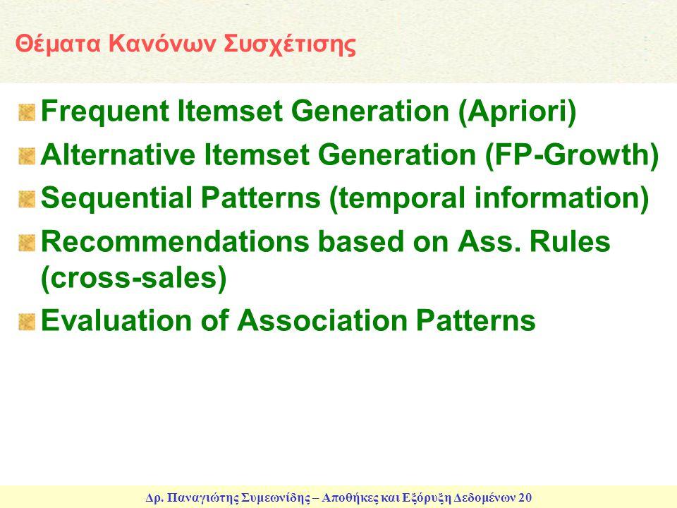 Δρ. Παναγιώτης Συμεωνίδης – Αποθήκες και Εξόρυξη Δεδομένων 20 Θέματα Κανόνων Συσχέτισης Frequent Itemset Generation (Apriori) Alternative Itemset Gene