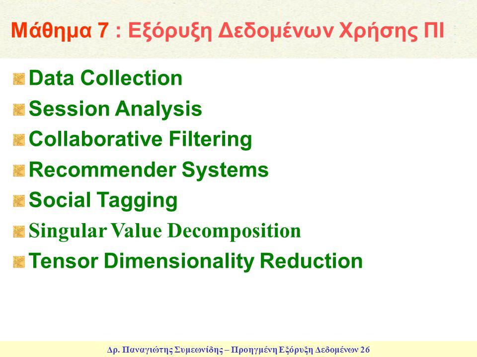 Δρ. Παναγιώτης Συμεωνίδης – Προηγμένη Εξόρυξη Δεδομένων 26 Μάθημα 7 : Εξόρυξη Δεδομένων Χρήσης ΠΙ Data Collection Session Analysis Collaborative Filte