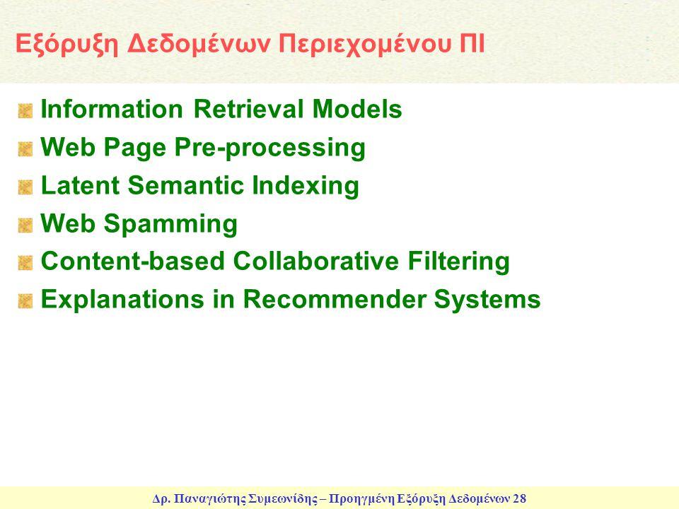 Δρ. Παναγιώτης Συμεωνίδης – Προηγμένη Εξόρυξη Δεδομένων 28 Εξόρυξη Δεδομένων Περιεχομένου ΠΙ Information Retrieval Models Web Page Pre-processing Late