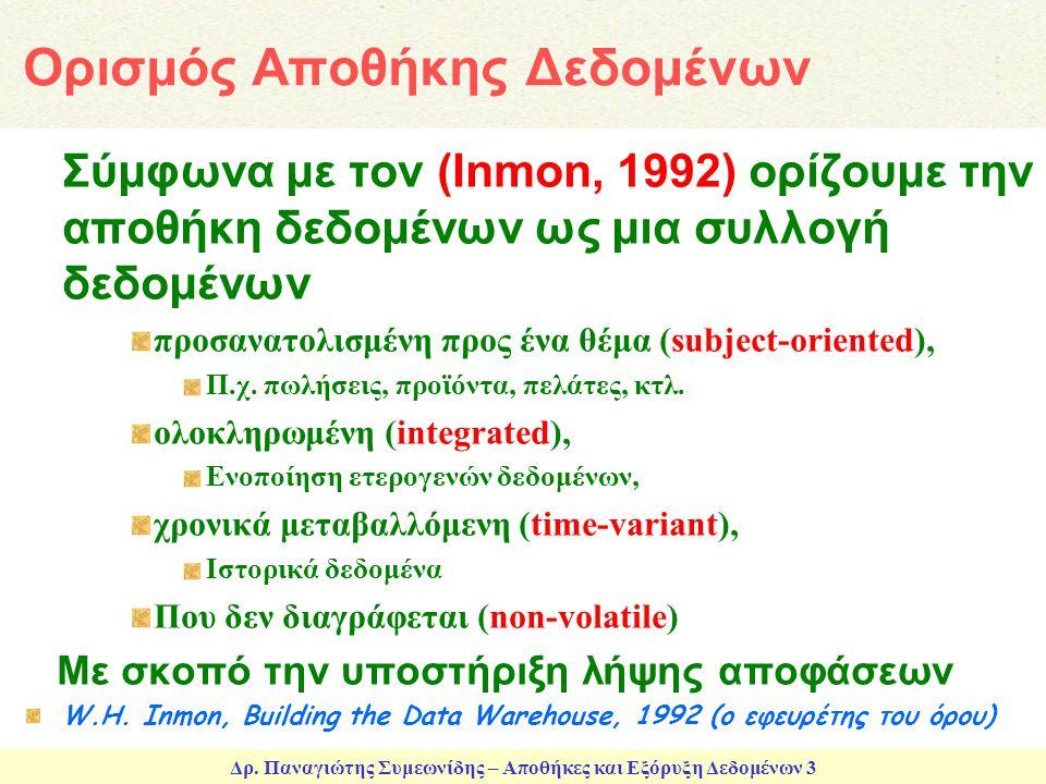Δρ. Παναγιώτης Συμεωνίδης – Αποθήκες και Εξόρυξη Δεδομένων 3 Ορισμός Αποθήκης Δεδομένων Σύμφωνα με τον (Inmon, 1992) ορίζουμε την αποθήκη δεδομένων ως