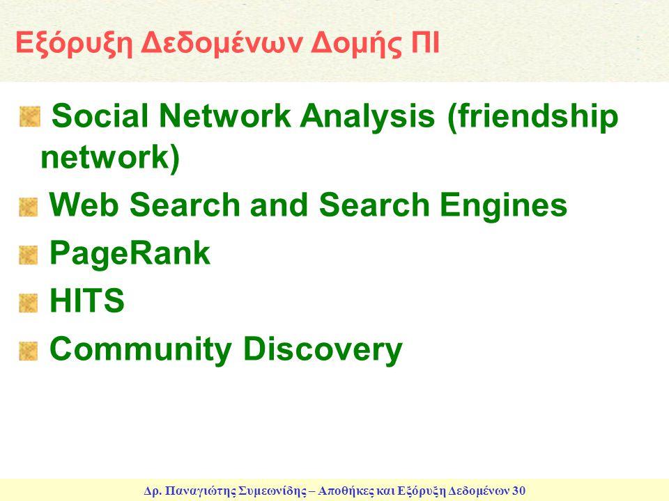 Δρ. Παναγιώτης Συμεωνίδης – Αποθήκες και Εξόρυξη Δεδομένων 30 Εξόρυξη Δεδομένων Δομής ΠΙ Social Network Analysis (friendship network) Web Search and S