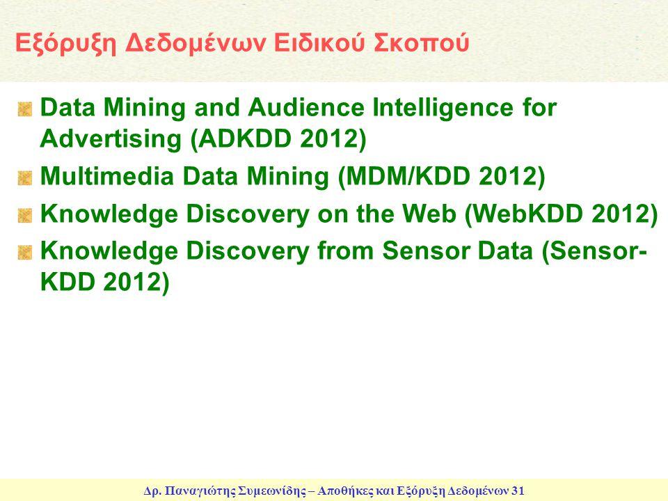 Δρ. Παναγιώτης Συμεωνίδης – Αποθήκες και Εξόρυξη Δεδομένων 31 Εξόρυξη Δεδομένων Ειδικού Σκοπού Data Mining and Audience Intelligence for Advertising (