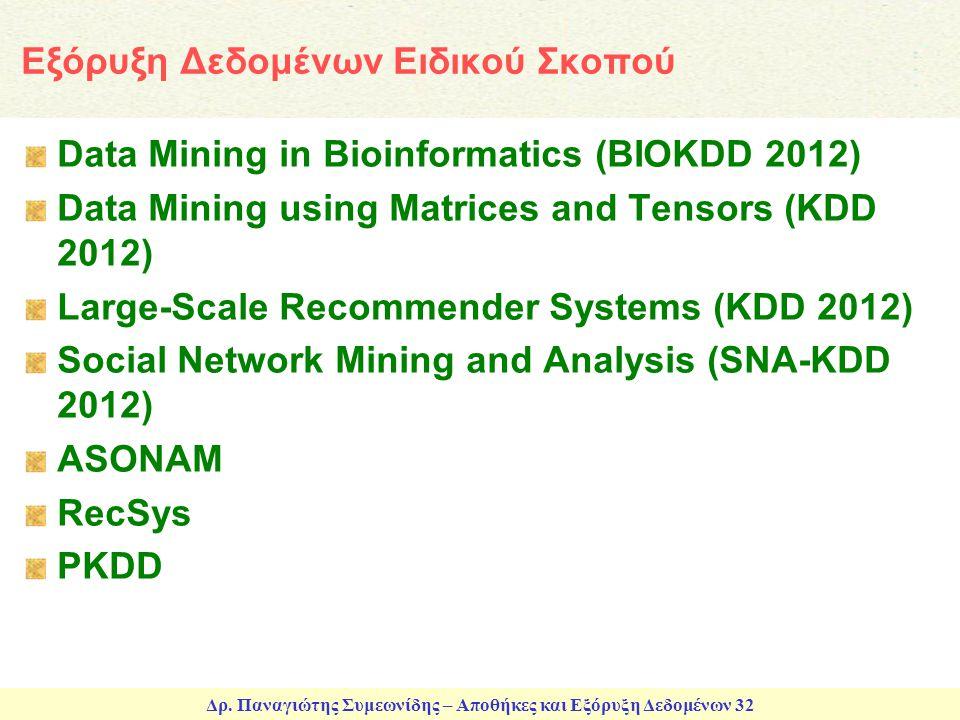 Δρ. Παναγιώτης Συμεωνίδης – Αποθήκες και Εξόρυξη Δεδομένων 32 Εξόρυξη Δεδομένων Ειδικού Σκοπού Data Mining in Bioinformatics (BIOKDD 2012) Data Mining