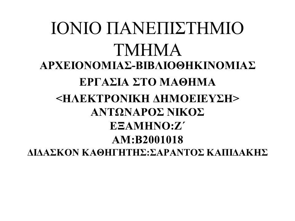 ΙΟΝΙΟ ΠΑΝΕΠΙΣΤΗΜΙΟ ΤΜΗΜΑ ΑΡΧΕΙΟΝΟΜΙΑΣ-ΒΙΒΛΙΟΘΗΚΙΝΟΜΙΑΣ ΕΡΓΑΣΙΑ ΣΤΟ ΜΑΘΗΜΑ ΑΝΤΩΝΑΡΟΣ ΝΙΚΟΣ ΕΞΑΜΗΝΟ:Ζ΄ ΑΜ:Β2001018 ΔΙΔΑΣΚΟΝ ΚΑΘΗΓΗΤΗΣ:ΣΑΡΑΝΤΟΣ ΚΑΠΙΔΑΚΗΣ