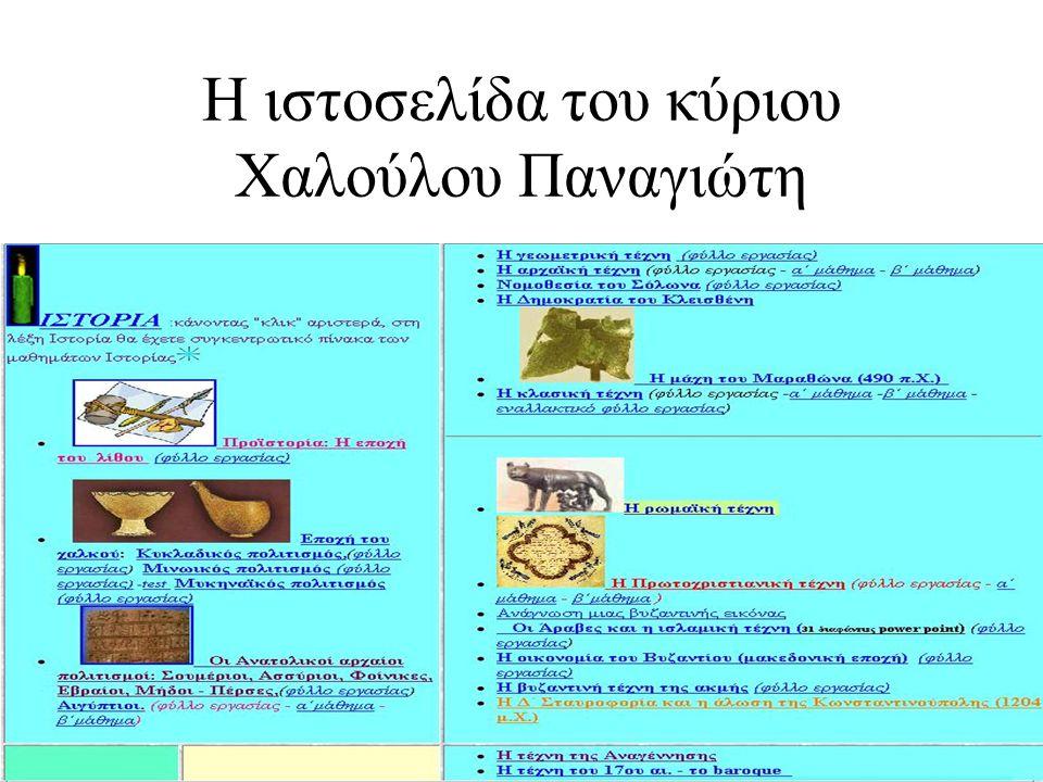 Η ιστοσελίδα του κύριου Χαλούλου Παναγιώτη