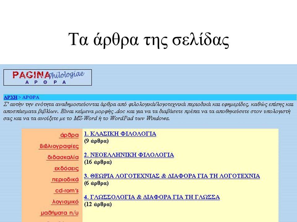 Τα άρθρα της σελίδας