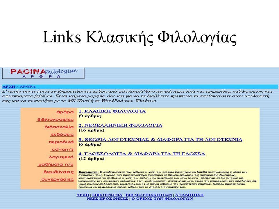 Links Κλασικής Φιλολογίας