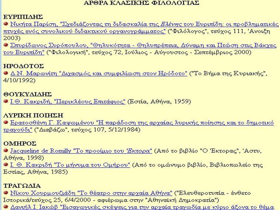 Ιστοσελίδες και αρχεία για πρόσθετα θέματα