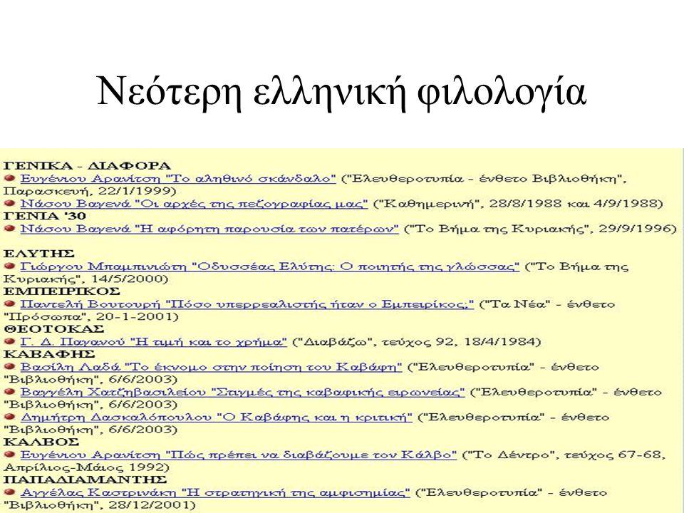 Νεότερη ελληνική φιλολογία
