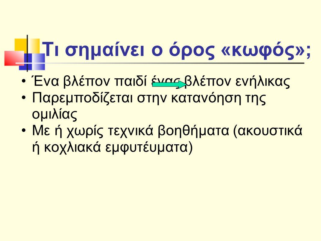 Αναλυτικά Προγράμματα Σπουδών http://www.pi-schools.gr/special_education/index.php
