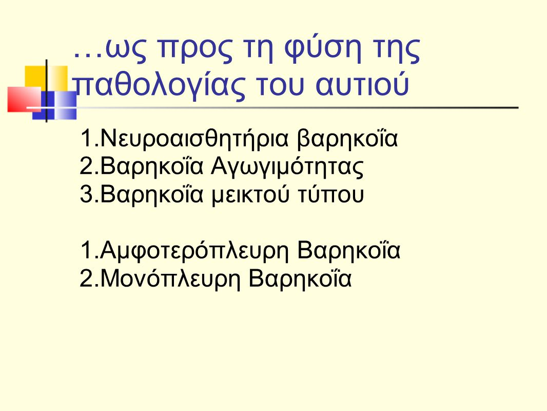 Τρόποι διάγνωσης της κώφωσης Αντικειμενικές μέθοδοι διάγνωσης o Προκλητών ακουστικών δυναμικών o Εξετάσεις τυμπανομετρίας Υποκειμενικές μέθοδοι διάγνωσης o Τονική ακουομετρία