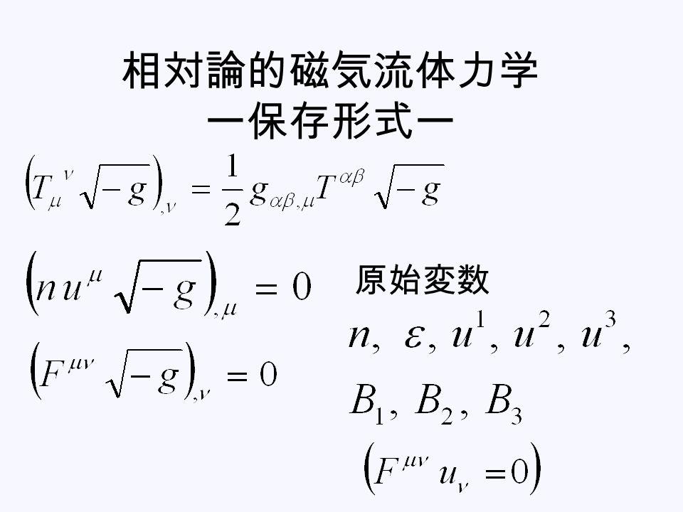 相対論的磁気流体力学 ー保存形式ー 原始変数