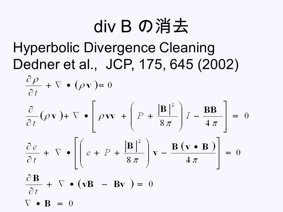 div B の消去 Hyperbolic Divergence Cleaning Dedner et al., JCP, 175, 645 (2002)