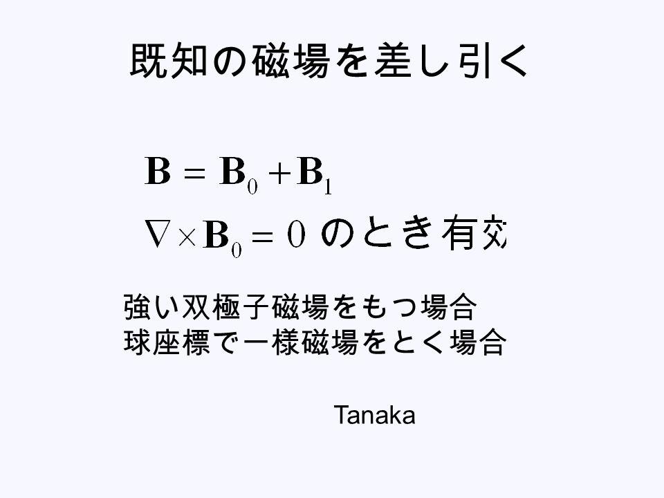 既知の磁場を差し引く 強い双極子磁場をもつ場合 球座標で一様磁場をとく場合 Tanaka