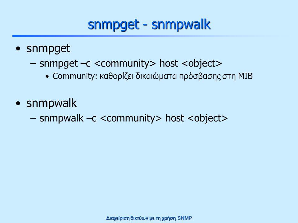 Διαχείριση δικτύων με τη χρήση SNMP snmpget - snmpwalk snmpget –snmpget –c host Community: καθορίζει δικαιώματα πρόσβασης στη ΜΙΒ snmpwalk –snmpwalk –