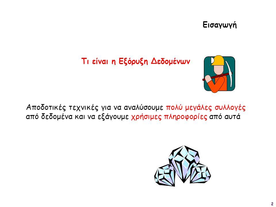 13 Ανακάλυψη Γνώσης (Knowledge Discovery) Προ-επεξεργασία Οπτικοποίηση Παρουσίαση των αποτελεσμάτων